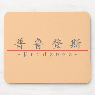 Chinese name for Prudence 20297_1 pdf Mousepad