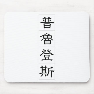 Chinese name for Prudence 20297_2 pdf Mouse Pads