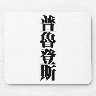 Chinese name for Prudence 20297_3 pdf Mousepad