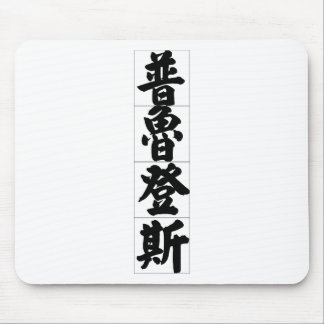 Chinese name for Prudence 20297_4 pdf Mouse Pads