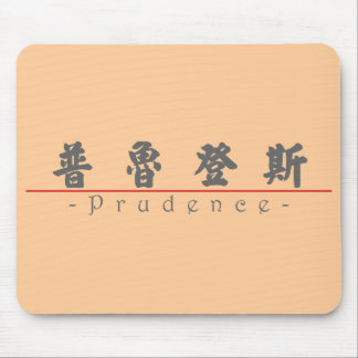 Chinese name for Prudence 20297_4 pdf Mouse Pad