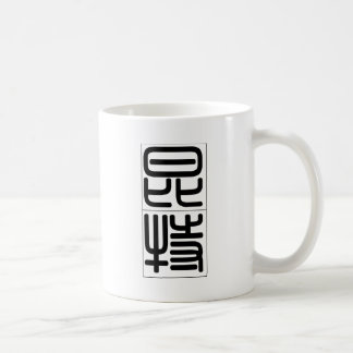 Chinese name for Quentin 20779_0.pdf Coffee Mugs