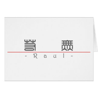 Chinese name for Raul 22358_0.pdf Card