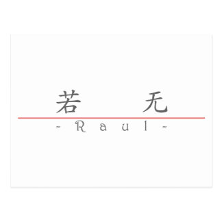 Chinese name for Raul 22358_1.pdf Postcard