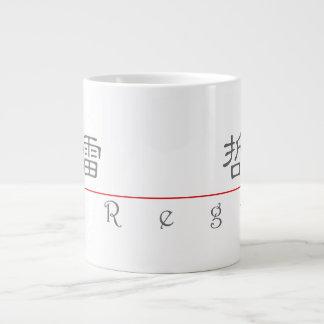 Chinese name for Reg 20788_2.pdf Giant Coffee Mug