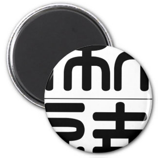 Chinese name for Rita 20306_0.pdf 2 Inch Round Magnet