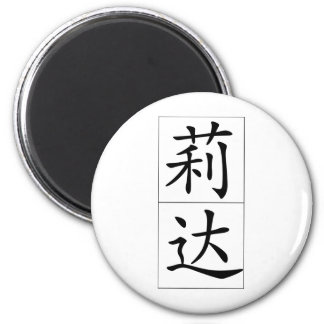 Chinese name for Rita 20306_1.pdf 2 Inch Round Magnet