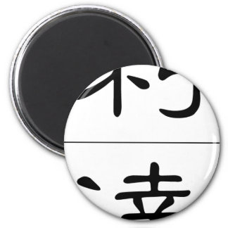 Chinese name for Rita 20306_2.pdf 2 Inch Round Magnet