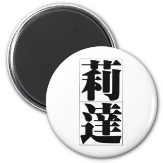 Chinese name for Rita 20306_3.pdf 2 Inch Round Magnet