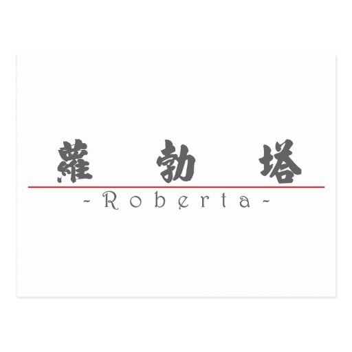 Chinese name for Roberta 20308_4.pdf Postcards