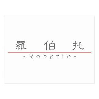 Chinese name for Roberto 22294_2.pdf Postcard