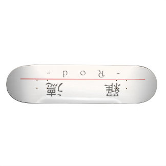 Chinese name for Rod 20797_2.pdf Skateboards