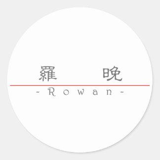 Chinese name for Rowan 22308_2 pdf Round Sticker