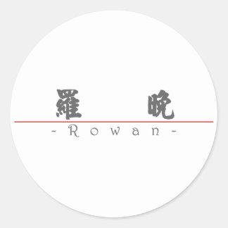 Chinese name for Rowan 22308_4 pdf Round Sticker