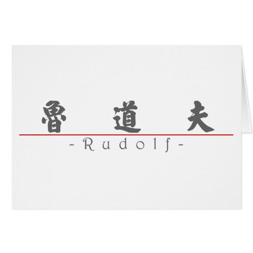 Chinese name for Rudolf 20804_4.pdf Card