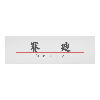 Chinese name for Sadie 21123_4.pdf Posters