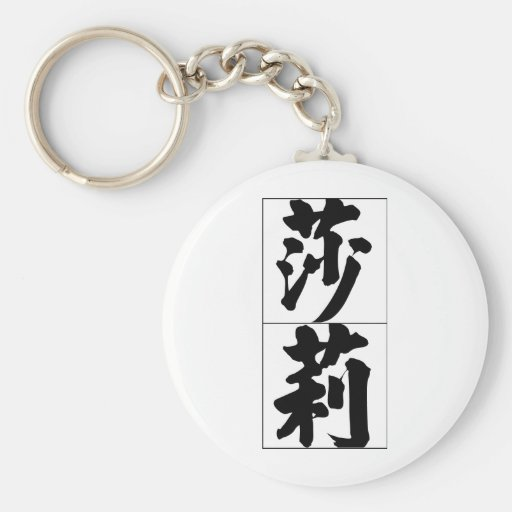 Chinese name for Sally 20316_4.pdf Basic Round Button Keychain