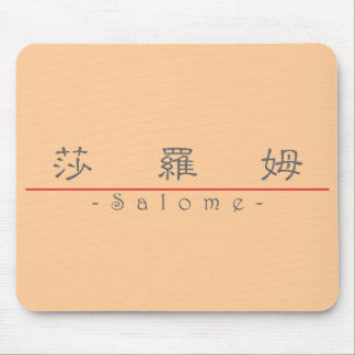 Chinese name for Salome 20318_2.pdf Mouse Pad