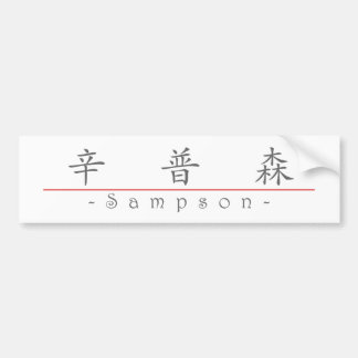 Chinese name for Sampson 20808_1.pdf Bumper Sticker