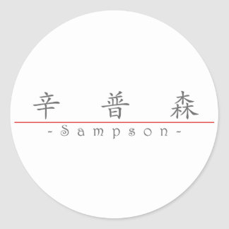 Chinese name for Sampson 20808_1.pdf Classic Round Sticker