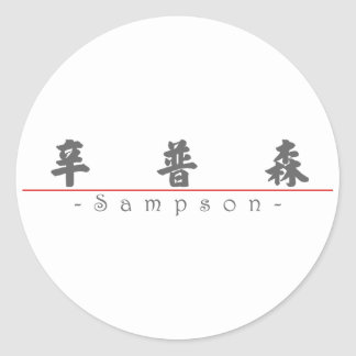 Chinese name for Sampson 20808_4.pdf Classic Round Sticker