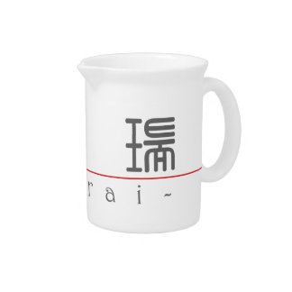 Chinese name for Sarai 21442_0 pdf Beverage Pitchers