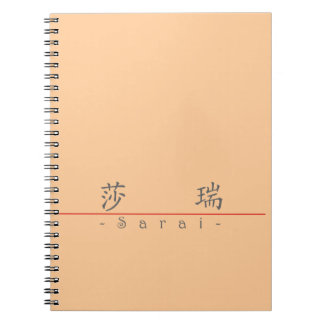 Chinese name for Sarai 21442_1 pdf Spiral Note Book