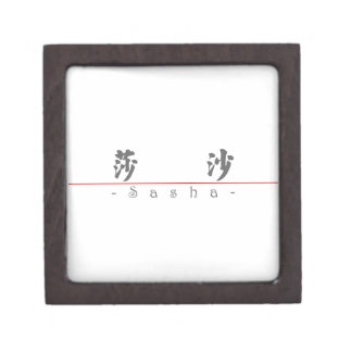 Chinese name for Sasha 21373_4.pdf Premium Keepsake Box
