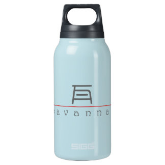 Chinese name for Savannah 21040_0.pdf Insulated Water Bottle