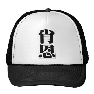 Chinese name for Sean 20813_3.pdf Mesh Hat