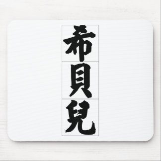Chinese name for Sibyl 20330_4.pdf Mouse Pad