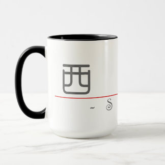 Chinese name for Silas 22182_0.pdf Mug
