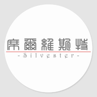 Chinese name for Silvester 20817_0.pdf Classic Round Sticker