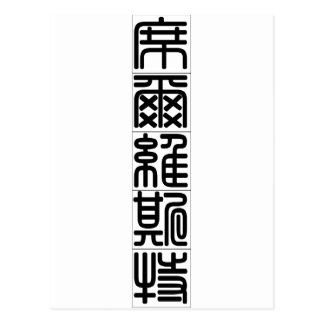 Chinese name for Silvester 20817_0.pdf Postcard