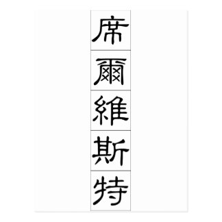 Chinese name for Silvester 20817_2.pdf Postcard