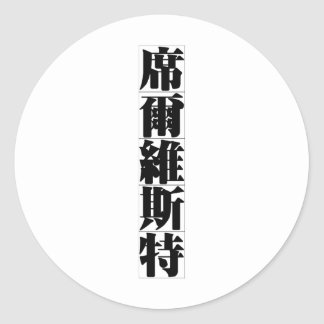 Chinese name for Silvester 20817_3.pdf Classic Round Sticker