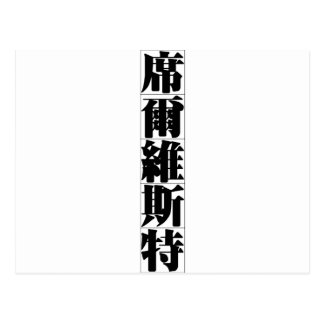 Chinese name for Silvester 20817_3.pdf Postcard