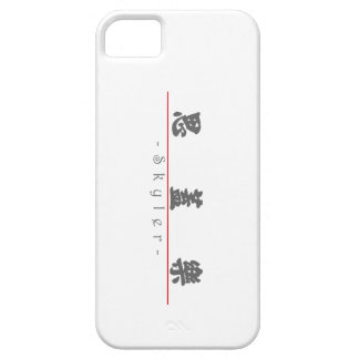 Chinese name for Skyler 21455_4.pdf iPhone 5 Case