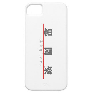 Chinese name for Skyler 22286_3.pdf iPhone 5 Cover