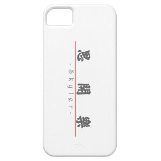 Chinese name for Skyler 22286_4.pdf iPhone 5 Cover