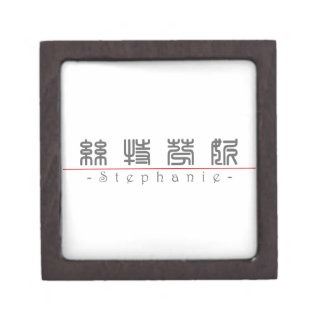 Chinese name for Stephanie 20337_0.pdf Premium Keepsake Boxes