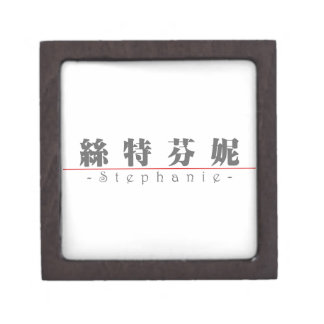 Chinese name for Stephanie 20337_3.pdf Premium Gift Boxes