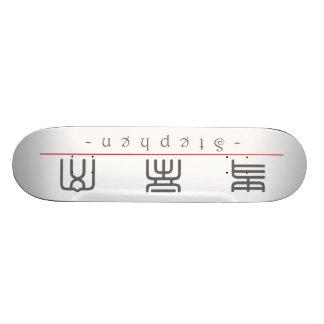 Chinese name for Stephen 22228_0.pdf Custom Skateboard