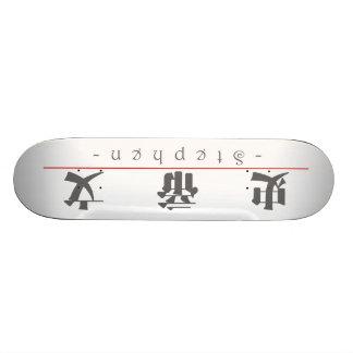 Chinese name for Stephen 22228_3.pdf Skateboard Decks