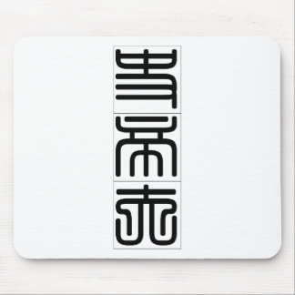 Chinese name for Stev 20825_0.pdf Mouse Pad