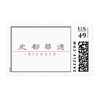 Chinese name for Steward 20826_2.pdf Postage Stamp