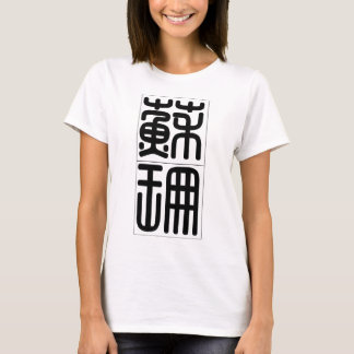 Chinese name for Suzanne 20341_0.pdf T-Shirt