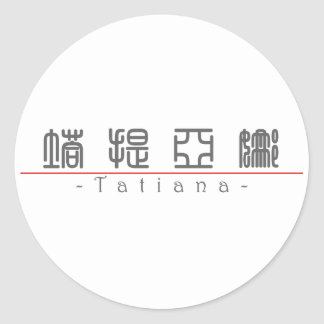 Chinese name for Tatiana 21446_0.pdf Classic Round Sticker