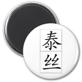 Chinese name for Tess 20346_1.pdf 2 Inch Round Magnet