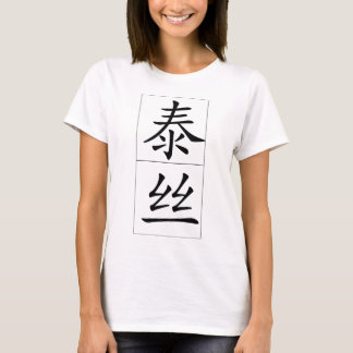 Chinese name for Tess 20346_1.pdf T-Shirt